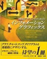 情報デザインのためのインフォメーショングラフィックス (Hayden Books) エリック・K. メイヤー, http://www.amazon.co.jp/dp/4844354728/ref=cm_sw_r_pi_dp_3SPMqb1R44CJ0