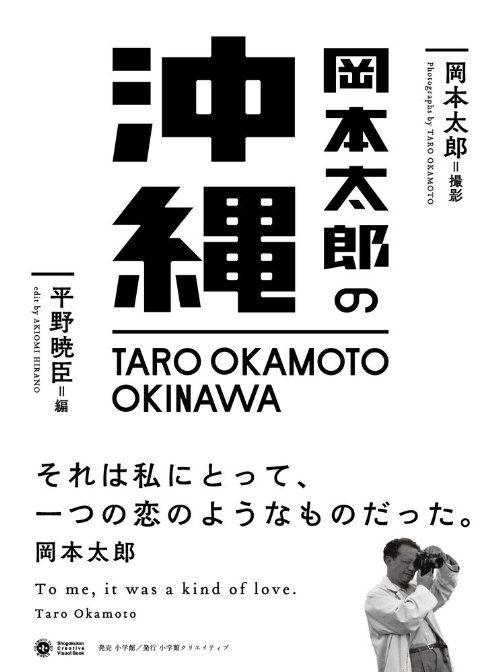 Amazon.co.jp: 岡本太郎の沖縄 : 岡本 太郎, 平野暁臣