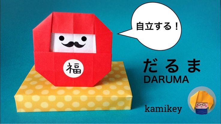 折り紙★だるま daruma origami
