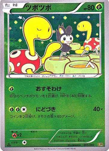 Pokemon 2013 Bw Ebb Battle Boost Shuckle Reverse Holofoil Card 001 093 Pokemon Cards