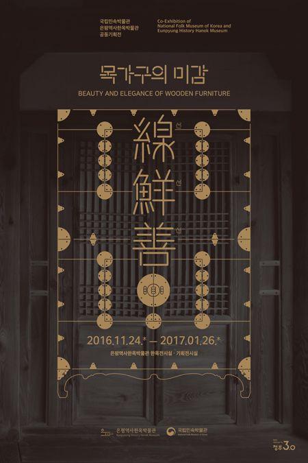 목가구의 미감_선 선 선 전시 포스터