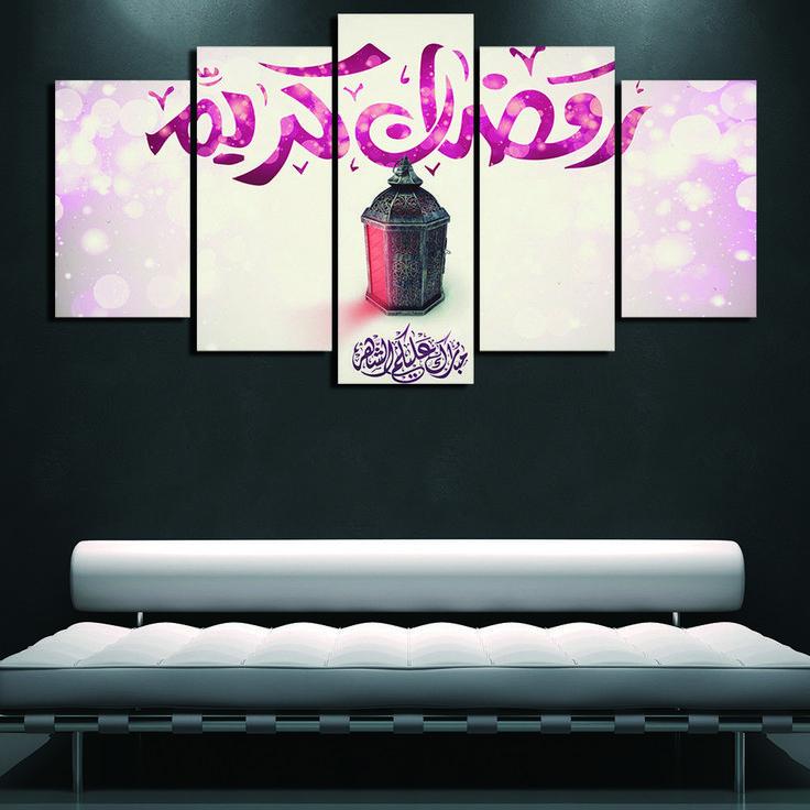 Framed Muslim Ramadan Islamic 5Pcs Painting Printed Canvas Wall Art Home Decor #Unbranded #ArtDeco