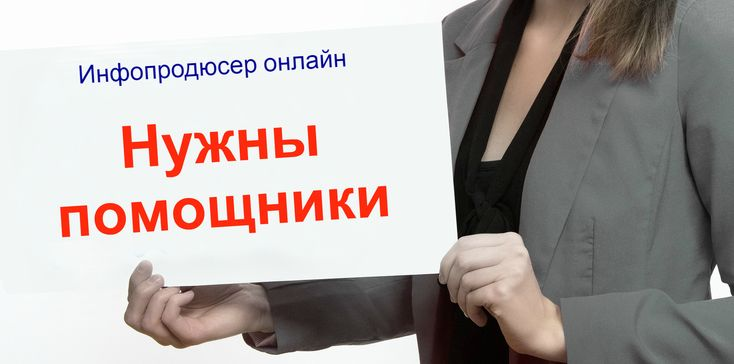 infoprodjuser-onlajn-nuzhny-pomoshhniki