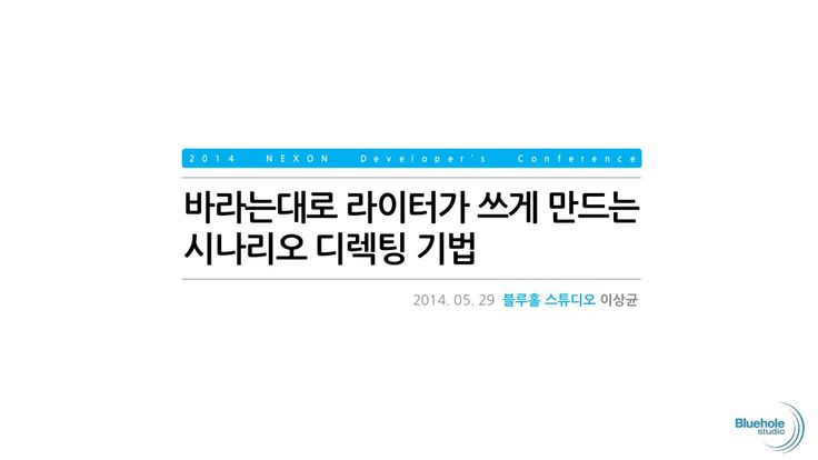 바라는대로 라이터가 쓰게 만드는 시나리오 디렉팅 기법 by Sangkyoon Lee via slideshare