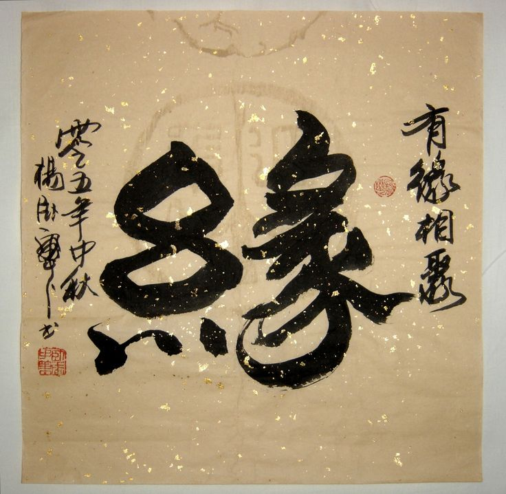 59 Best Images About Chinese Calligraphy On Pinterest
