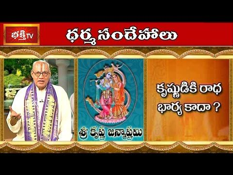 Is Radha Wife of Lord Krishna? | Sri Krishna Janmashtami | Dharma Sandehalu | Bhakthi TV - First Telugu Devotional Channel in India | Bhakthi TV Official Website | BhakthiTV.org | BhakthiTV.net | BhakthiTV.tv