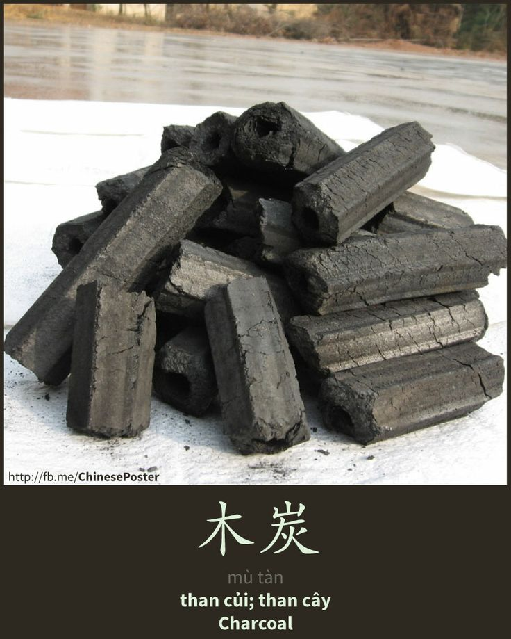 木炭 - mùtàn - than củi - charcoal