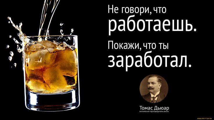 Обои юмор, приколы, виски, стакан скачать обои для рабочего стола ...