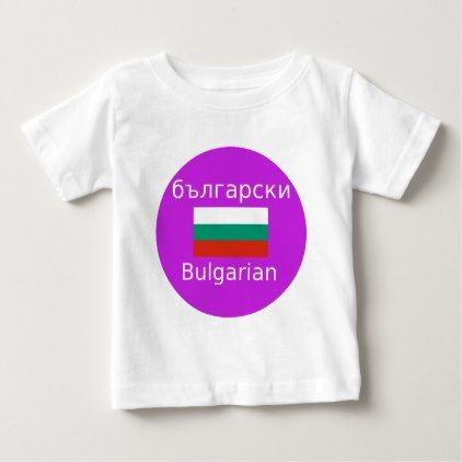 #Bulgarian Flag And Language Design Baby T-Shirt - #country gifts style diy gift ideas