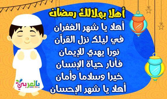 اغانى رمضان مكتوبة للاطفال اناشيد رمضان للاطفال بالعربي نتعلم Disney Characters Disney Character