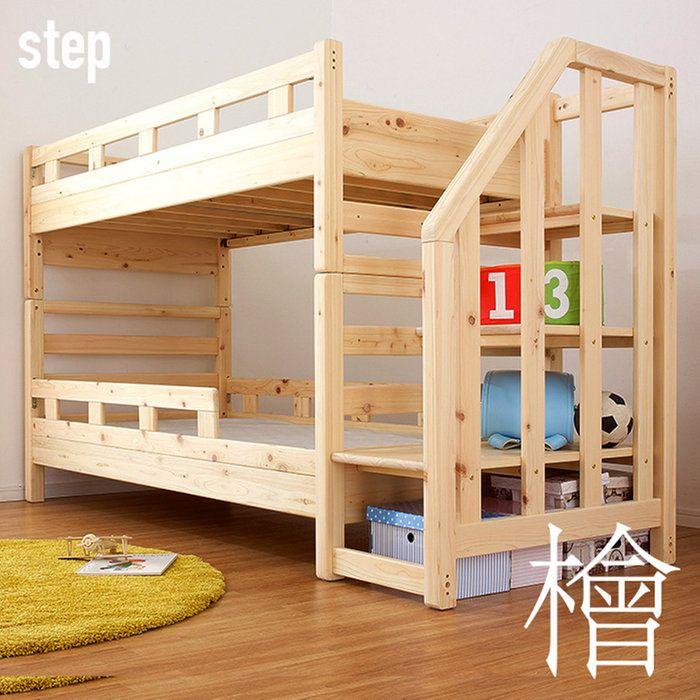 ひのき二段ベッドKUSKUSStep(クスクスステップ)ロータイプ