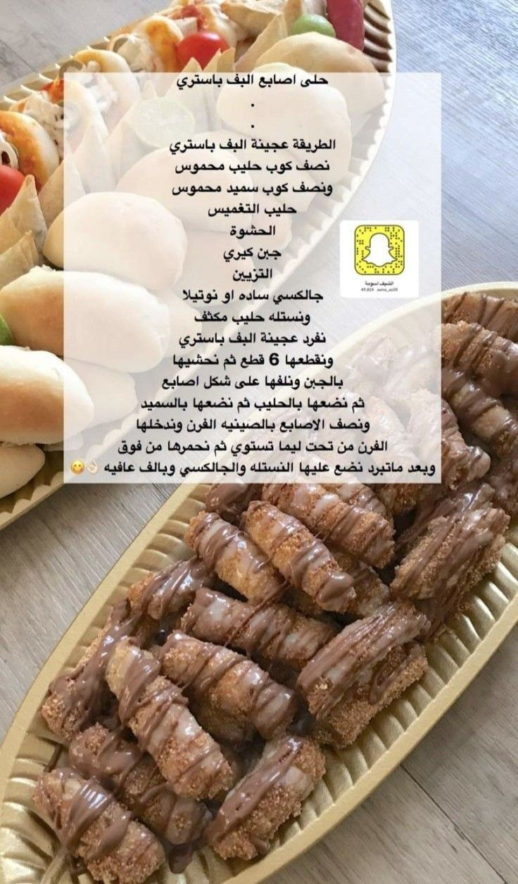 Pin By Sayesh On منوعات Cooking Recipes Desserts Cooking Cooking Recipes