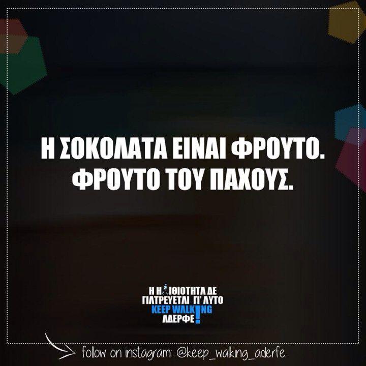 Φρούτο του πάχους,χαχαχα! #greek #quotes