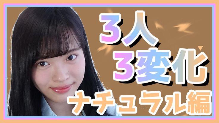 連続企画!3人3変化】ナチュラルスクールメイク 松川あい編♡MimiTV ...