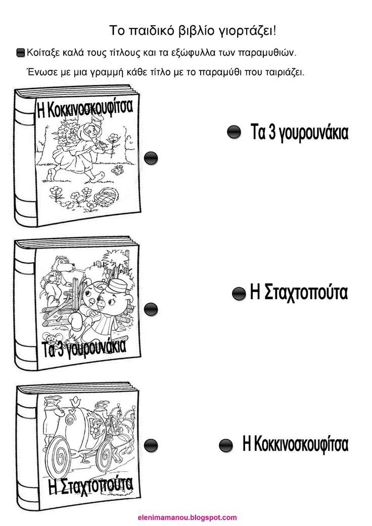 παιδικό+Βιβλίο4.jpg (1131×1600)