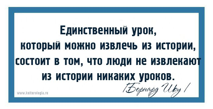 Джордж Бернард Шоу – единственный в мире человек, который стал обладателем сразу двух значимых наград - Нобелевской премии в области литературы и премии «Оскар». Получая Нобелевку он с присущим ему сарказмом и остроумием сказал, что это «знак благодарности за то облегчение, которое он доставил миру, ничего не напечатав в этом году». В произведениях Бернарда Шоу удивительным способом сочетаются философские наблюдения и юмор.