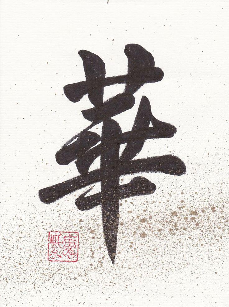 1000 Ideas About Calligraphy Artist On Pinterest