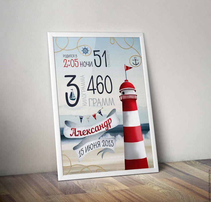 Купить Постер-метрика - ярко-красный, синий, маяк, метрика, Метрика для мальчика, метрика на заказ