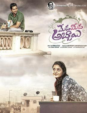 Meda Meedha Abbayi Telugu Movie Review | Meda Meedha Abbayi Movie Review | Allari Naresh Meda Meedha Abbayi Telugu Movie Review | Meda Meedha Abbayi Cinema Review | Meda Meedha Abbayi telugu Review