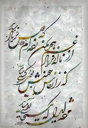 y 30-1-03hafiz2.jpg - gazal by Hafiz shirazi- shikasta scripts مژده ایدل که مسیحا نفسی میاید......../ حافظ شیرازی/ خط شکسته