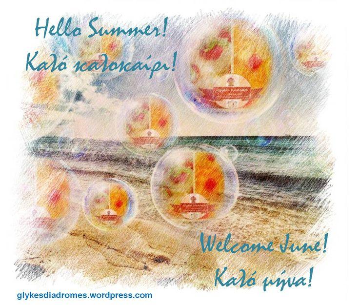 Καλωσορίζουμε με χαρά τον Ιούνιο και το καλοκαίρι! Οι ΓΛΥΚΕΣ ΔΙΑΔΡΟΜΕΣ σας εύχονται καλό μήνα, γεμάτο