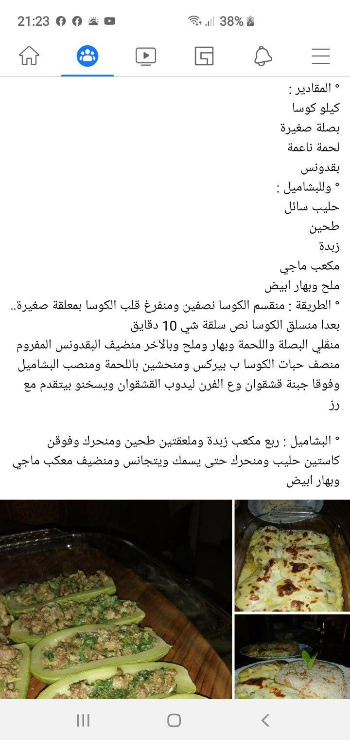 Pin By Istifada استفادة On Meat لحم Lebanese Recipes Food Vegetables