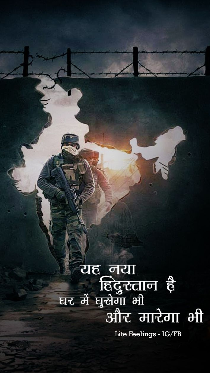 Indian Army In 2020 Indian Army Wallpapers Indian Army Special Forces Army Images