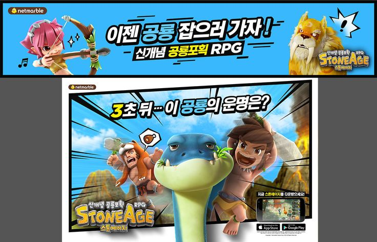 [2016]    Screendoor Ads : 스톤에이지     Designer: YewonKim    Copyright ⓒ netmarble games corp. Allright Reserved. #promotion #game