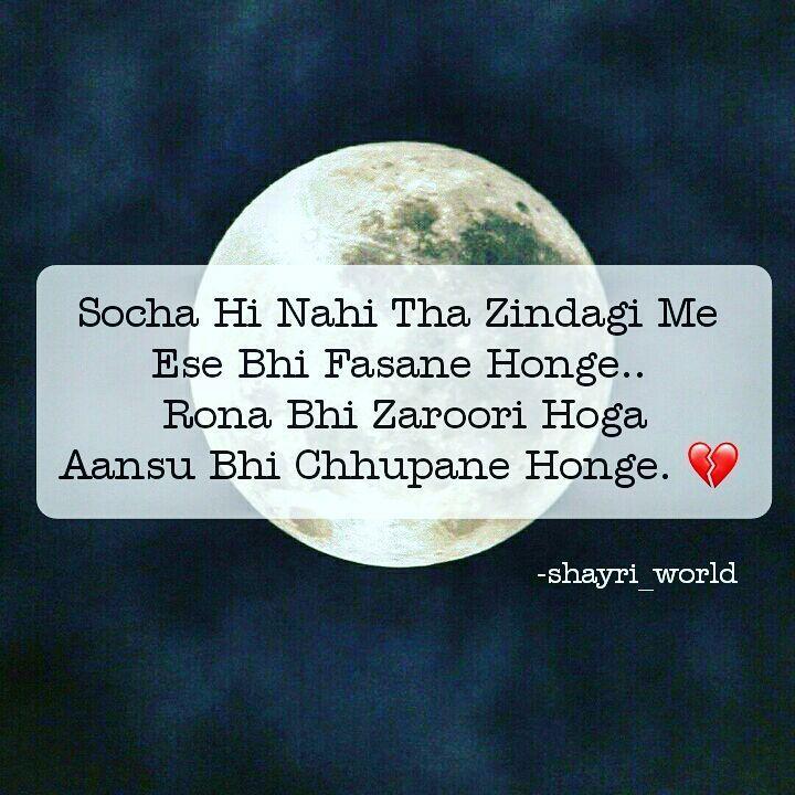 "886 Likes, 11 Comments - Ek Shayri Dil Se.. (@shayri_world) on Instagram: ""#love  #shayri_world"""