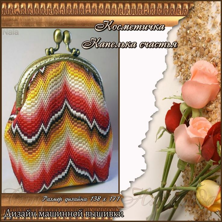 #embroidery #Nalaembroidery #косметичка #дизайн #машинная #вышивка