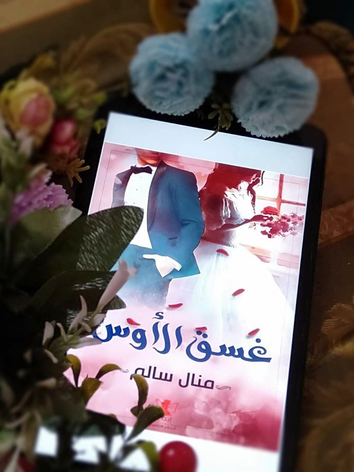 غسق الأوس Book Cover Books Art