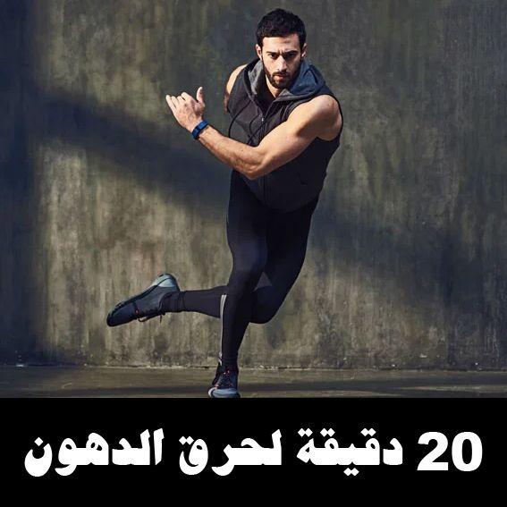 أقوى تمارين لحرق الدهون برنامج Tabata لحرق الدهون فى البيت فى 20 دقيقة Movie Posters Movies Poster
