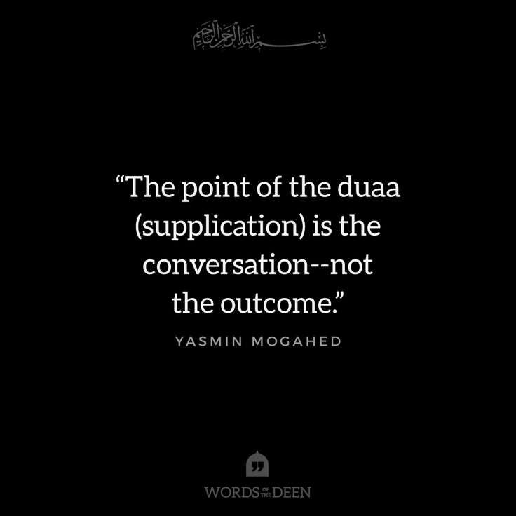 """""""The point of the duaa (supplication) is the conversation--not the outcome."""" - Yasmin Mogahed"""