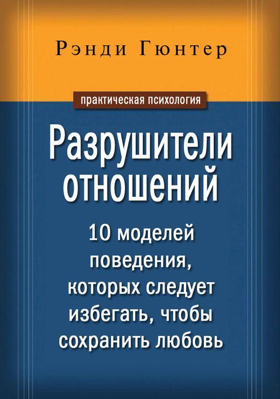 Разрушители отношений. 10 моделей поведения, которых следует избегать, чтобы сохранить любовь #книгавдорогу, #литература, #журнал, #чтение, #детскиекниги, #любовныйроман