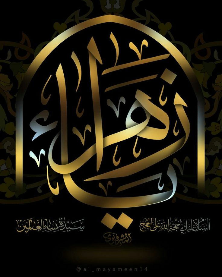 The following are some of the related narrations from the Shia and Sunni sources: A. Sunni narrations 1) The purity of Fatima Zahra in the words of the Prophet: a. Allah, The Exalted says: And those whom inflict harm on the Messenger of Allah will receive a chastising punishment. (Surat At-Tawba, verse 61).