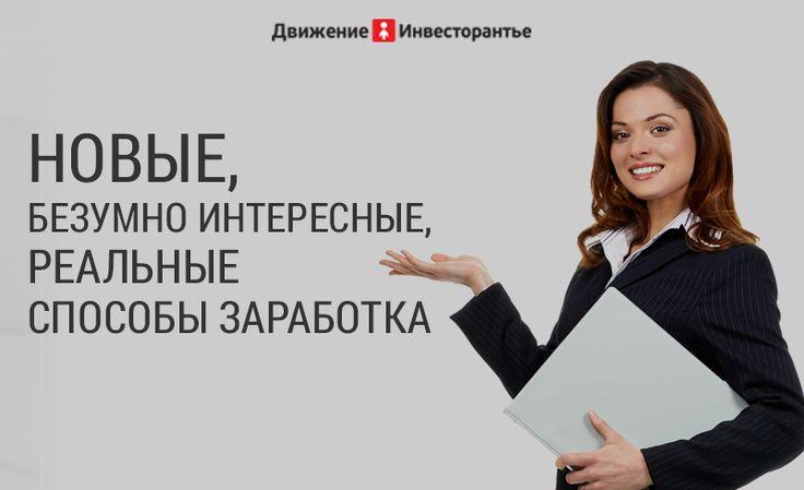 Способы заработка денег - актуальная тема. Лучшие, новые, современные, интересные способы заработка денег - это реальные, а не выдуманные варианты http://investorentier.ru/sposoby-zarabotka-luchshie-realnye-interesnye-sovremennye-novye/