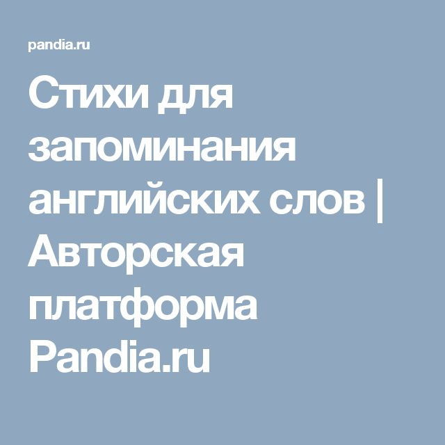 Стихи для запоминания английских слов   Авторская платформа Pandia.ru