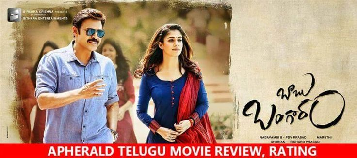 Babu Bangaram Telugu Movie Review, Rating