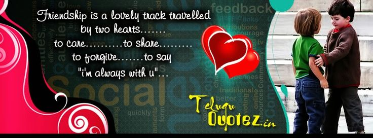 Teluguquotez.in: Facebook cover design with friendship quotes