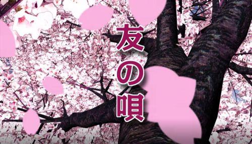 友の唄  ERIKO  2017年春 CDリリース  同窓会同郷会謝恩会...