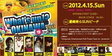 What's up? okinawa 2012 | PeaTiX - via http://bit.ly/epinner