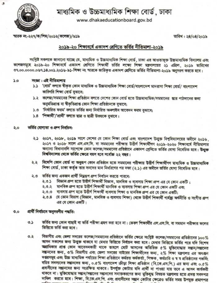 Hsc Admission 2020 Circular Result Form Of Bangladesh Admissions College Admission Science Student