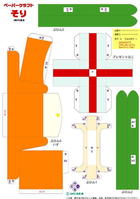 Handmade-kursy ,wzory ,tutoriale: Papierowe sanie świętego Mikołaja-kolorowe szablony do druku
