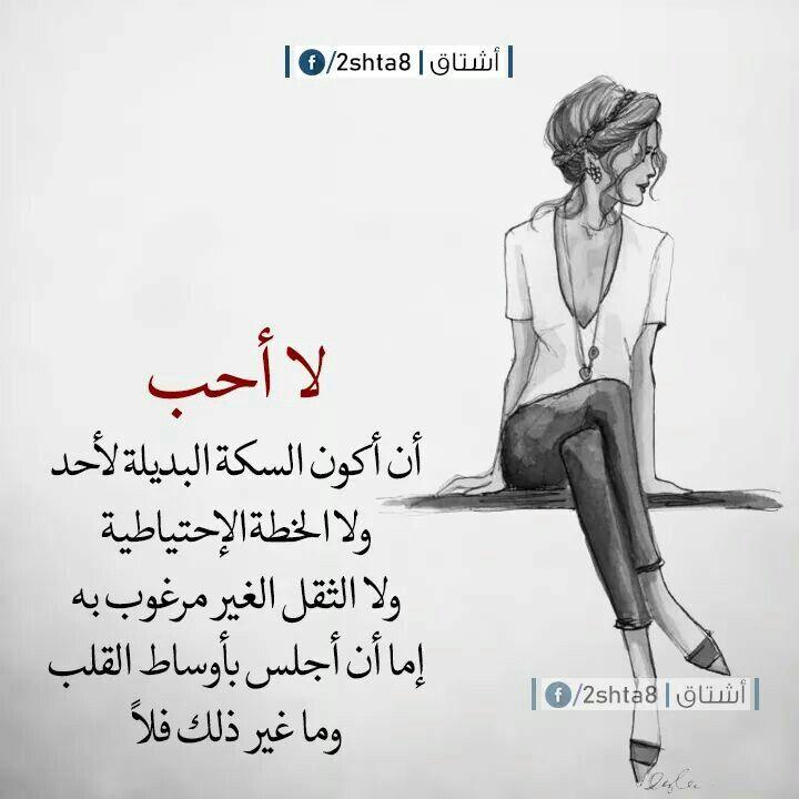 Pin By Ghada Elsayed On كلمات لها معني Memes Lol Ecard Meme