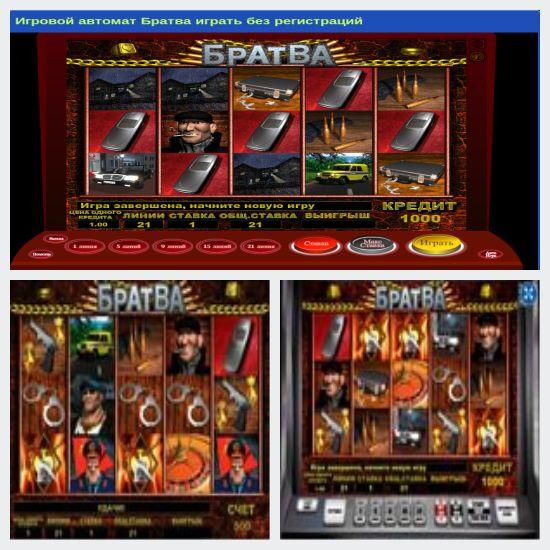 Игровой автомат братва играть бесплатно онлайн без регистрации