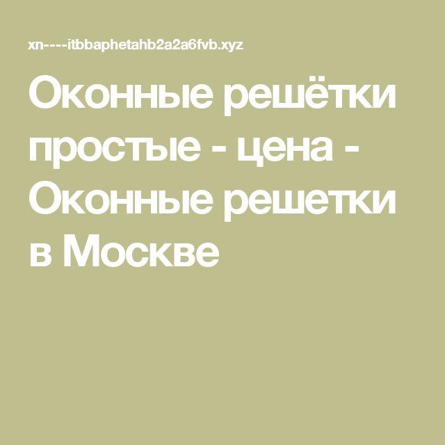 Оконные решётки простые - цена - Оконные решетки в Москве