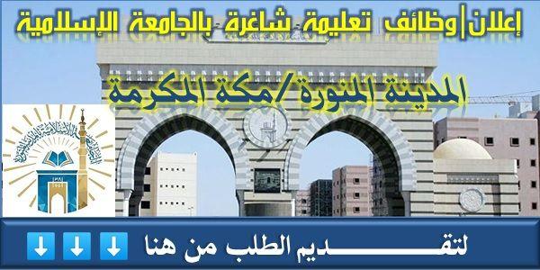 وظائف تعليمية شاغرة في الجامعة الإسلامية بالمدينة المنورة ومكة المكرمة George Washington Bridge Landmarks George Washington