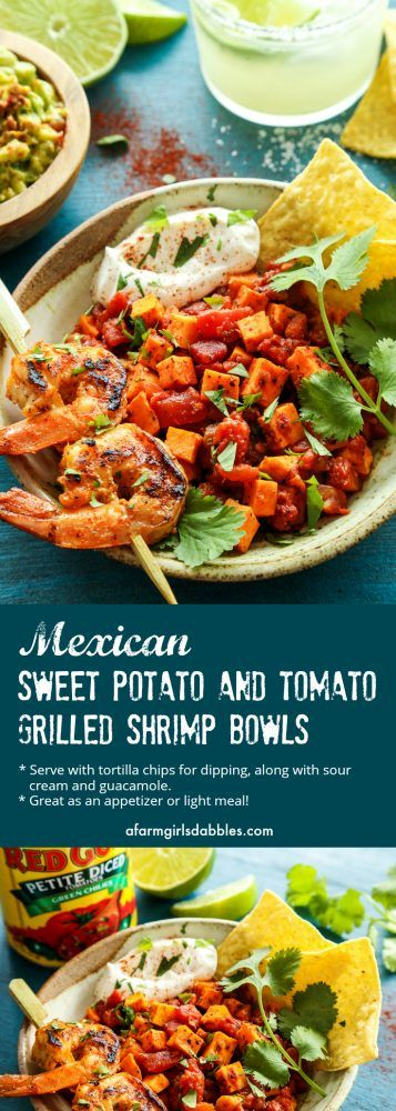 Mexican Sweet Potato and Tomato Grilled Shrimp Bowls from afarmgirlsdabbles.com - Jumbo shrimp in a spiced orange marinade, grilled to perfection, crown a bowl of Mexican-spiced sweet potatoes and tomatoes for tortilla chip dipping. And don't forget the sour cream and guacamole. Makes a great appetizer or light meal!