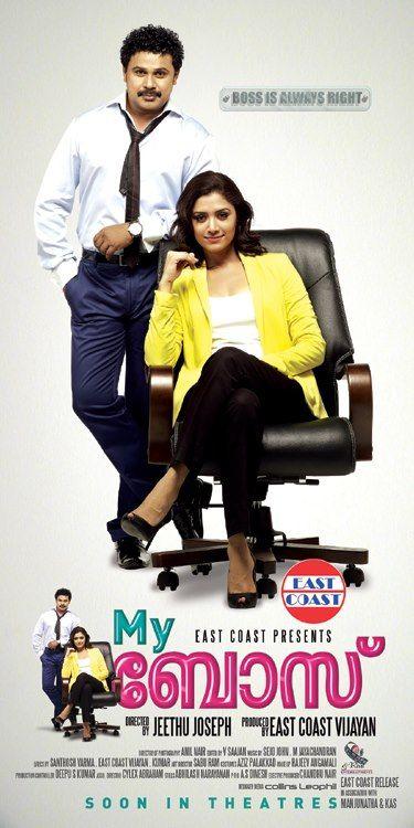 My boss malayalam full movie hd