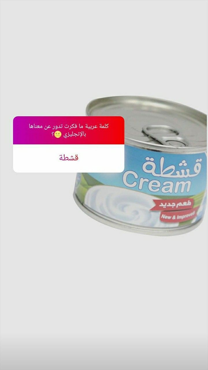 Pin By Ali Alsuraifi On Learn Englishكلمات Toothpaste Learning Personal Care